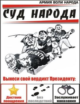 суд_народа_авн