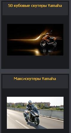 Мотоциклы Yamaha