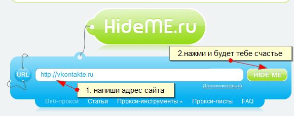 как зайти попасть на vkontakte и на odnoklassniki.ru на работе. или блокирован