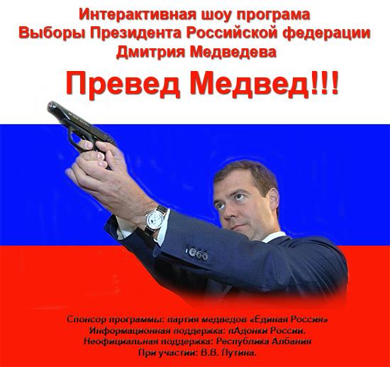 Предвыборная программа Дмитрия Медведева