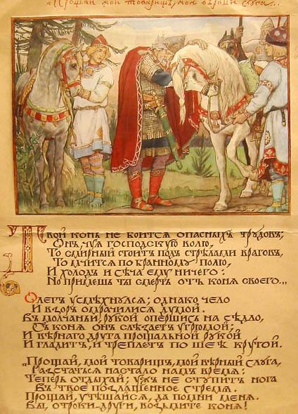 текст песнь о вещем олеге пушкина