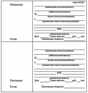 квитанция об оплате госпошлины образец в суд - фото 8