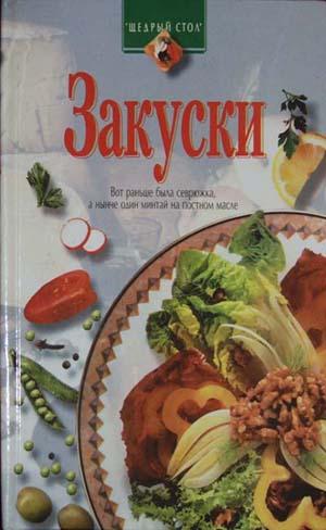 Книга кулинарных рецептов, Закуски