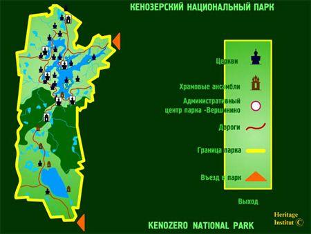 национального парка