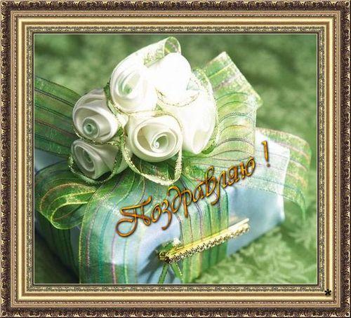 http://img0.liveinternet.ru/images/attach/b/3/21/310/21310909_pozdr_1024x768.jpg