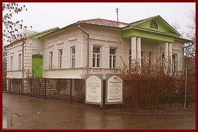 Литературно-музыкальный музей