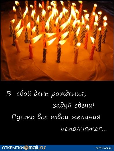 bon anniversaire!!!! - Страница 3 22906905_45d2f7aec3b1089236afa5e176de8561