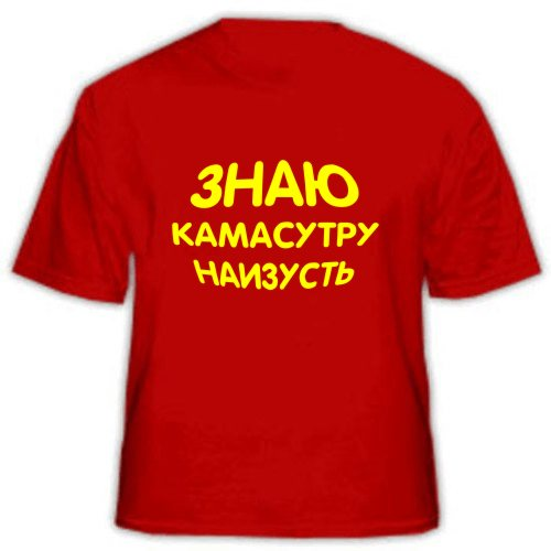 Футболка СССР - производство и пошив спортивной одежды.