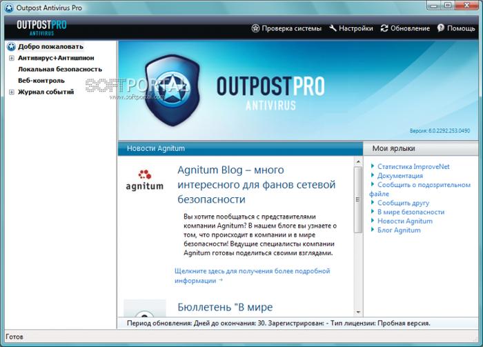 Скринсшот программы Outpost Antivirus Pro 7.1 (3415.520.1247) .