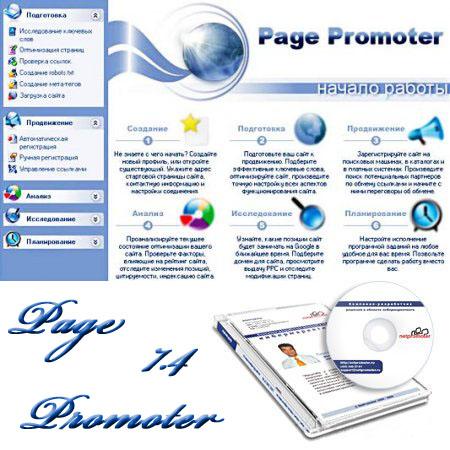 Программа Page Promoter сочетает в себе все необходимые инструменты для кач