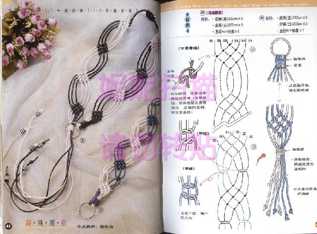 макраме схемы плетения поясов