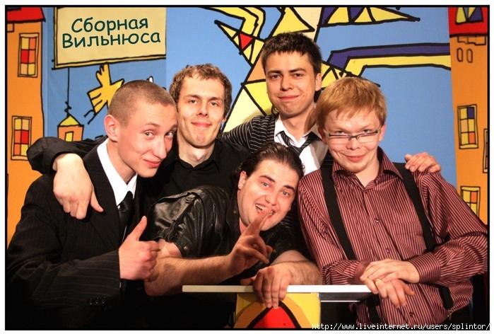 Сборная Вильнюса