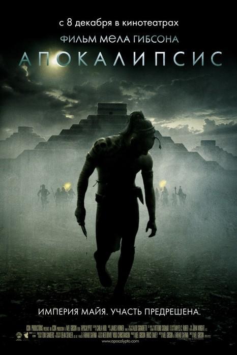 Apocalypto (466x699, 73Kb)