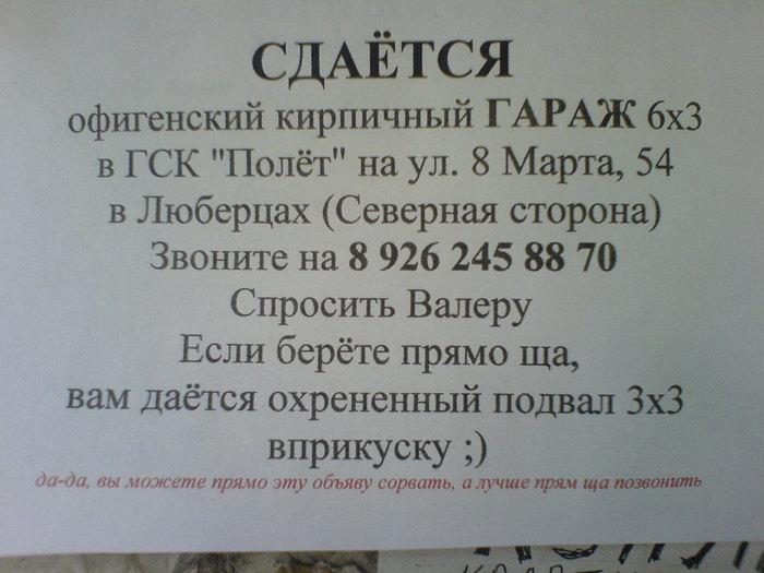 Подать бесплатное объявление о продажи