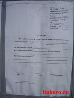 Заявление на замену талона техосмотра
