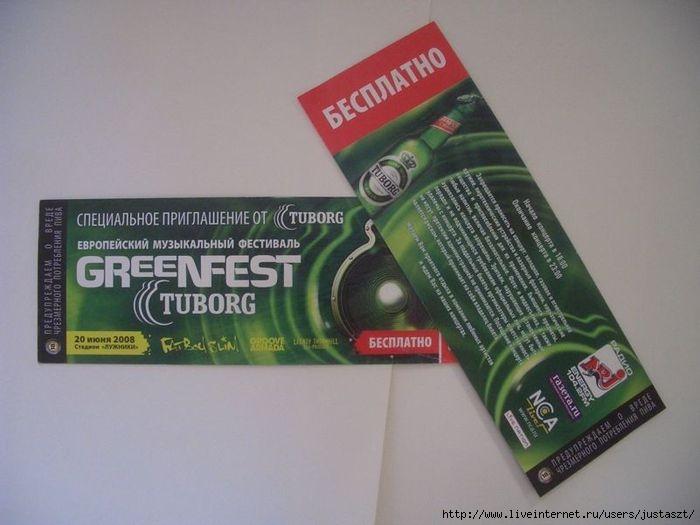 Tuborg GreenFest 2008