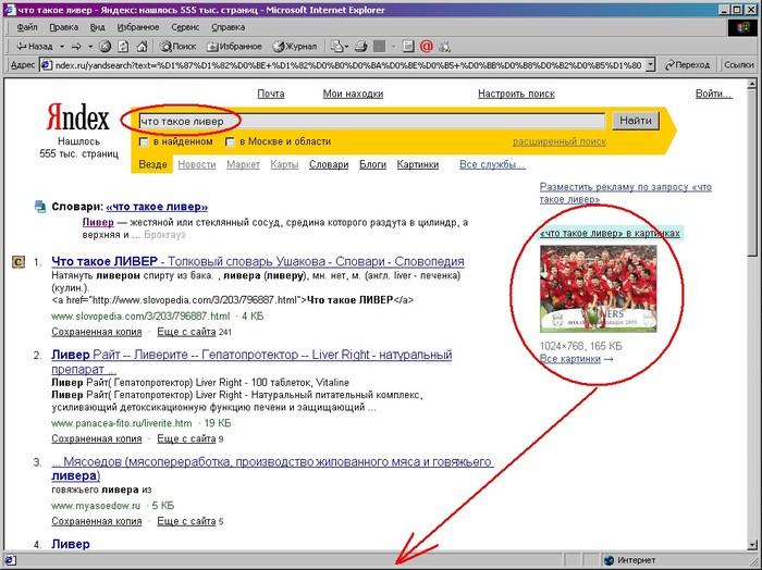 http://img0.liveinternet.ru/images/attach/b/3/27/783/27783021_liver.jpg