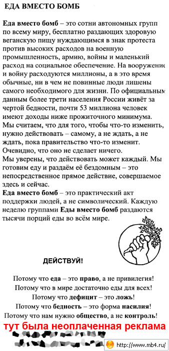 ЕДА ВМЕСТО БОМБ