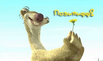 http://img0.liveinternet.ru/images/attach/b/3/28/457/28457213_pozitiff.jpg