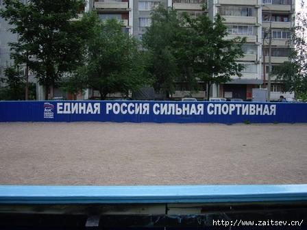 Мытищи Единая Россия