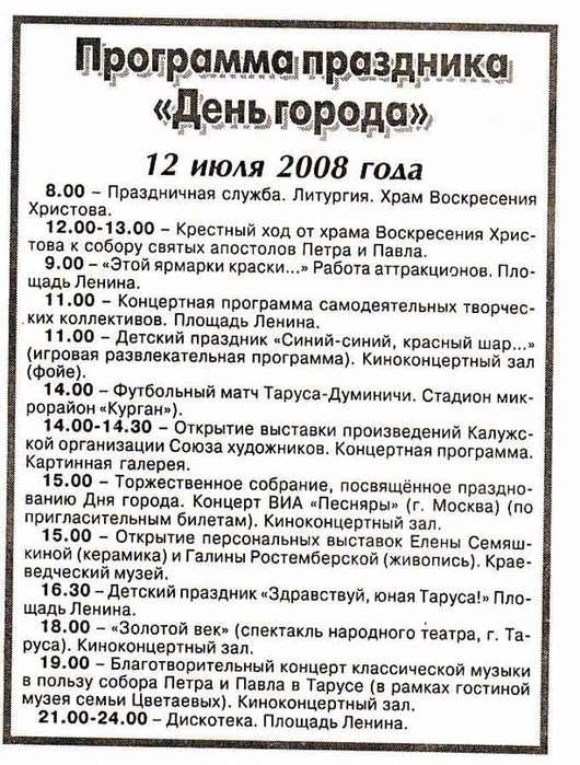 День города Таруса