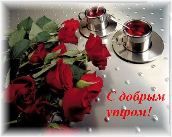http://img0.liveinternet.ru/images/attach/b/3/28/876/28876795_s_dobruym_utrom.jpg