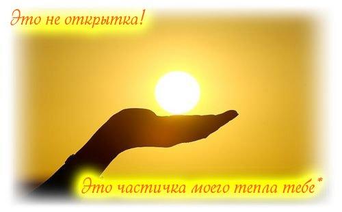http://img0.liveinternet.ru/images/attach/b/3/28/916/28916543_1_A_MOYO_NADPIS_YETO_NE_OTKRUYTKA_A_DUSHA_I_RUKA_S_SOLNCEM.jpg