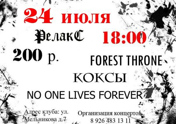 Расписание концертов 29131120_x_1c0d2c1c