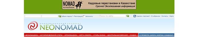 http://www.neonomad.kz/