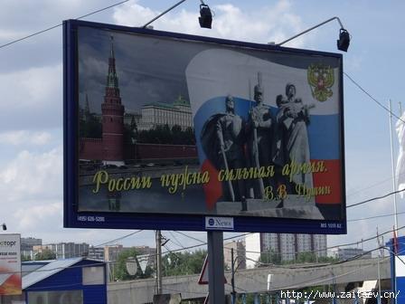 России нужна сильная армия В.В.Путин