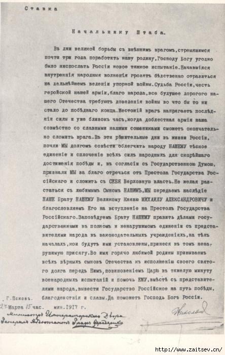 Манифест отречения царя Николая II