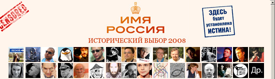 Имя России, тысячники, жж, голосование
