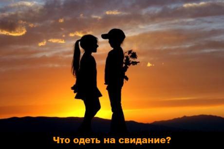 http://img0.liveinternet.ru/images/attach/b/3/29/790/29790324_svidanie.jpg