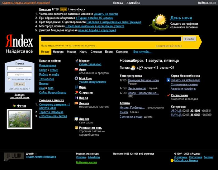 затмение. Яндекс