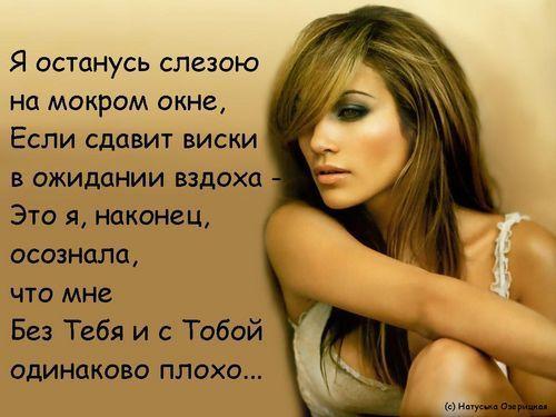 3740791_Bez_tebya_i_s_toboyp.jpg