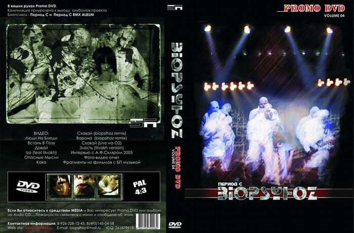 [http://img0.liveinternet.ru/images/attach/b/3/4/340/4340216_DVD_4.JPG]