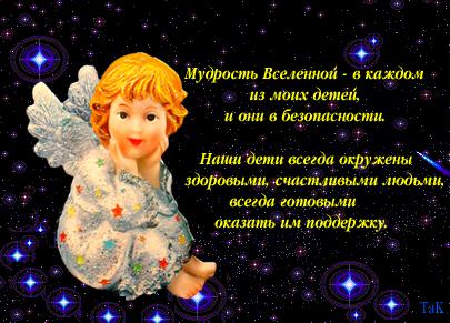 Аффирмации о детях - Форум.