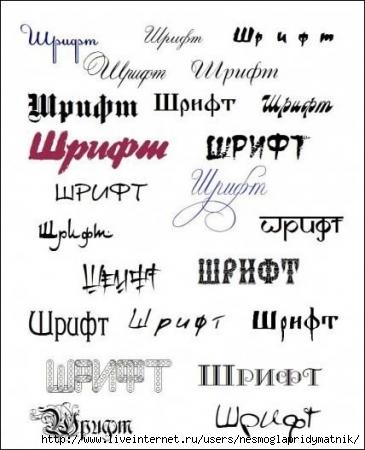 Русские шрифты ля фотошоп