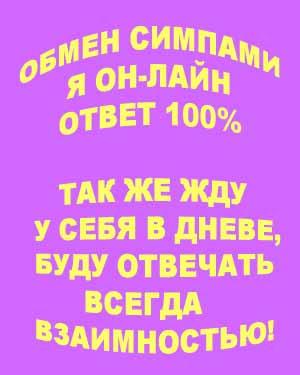 25275640_19771119_SIMPUY (300x375, 32Kb)