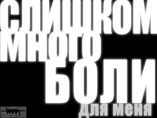 11235671_slishkom_mnogo_boli (500x375, 16Kb)