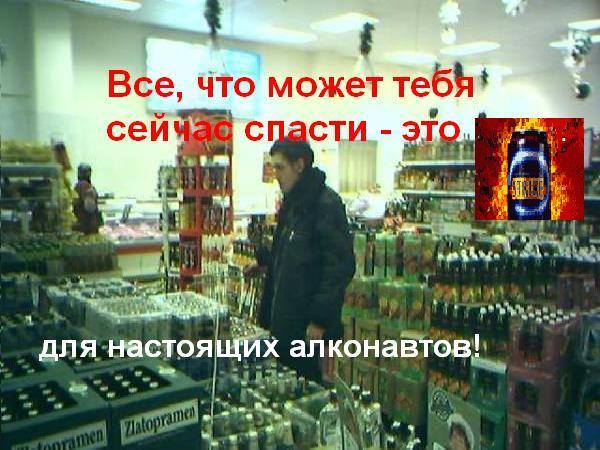 ...блевотные коктейли типа Ягуар, Ред Девил, Черный Русский и т.д...