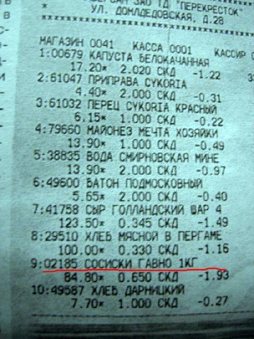 сосиски (523x698, 83Kb)
