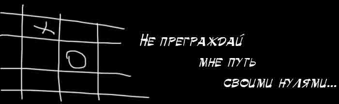 766073_530219_17708317_Ne_pregrazhday (700x215, 7Kb)