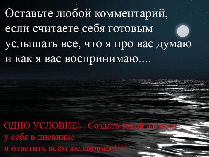 1193337293_ostav__lyuboy_koment (700x525, 150Kb)