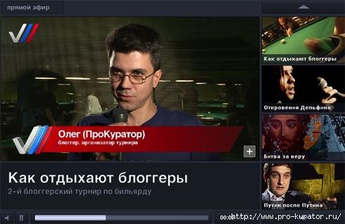 Олег Володин, Володин Олег, пул, турнир, блоггеры, Доберман, интервью