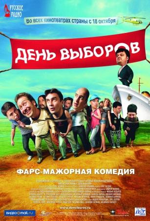 """Постер документального фильма """"День Выборов"""""""