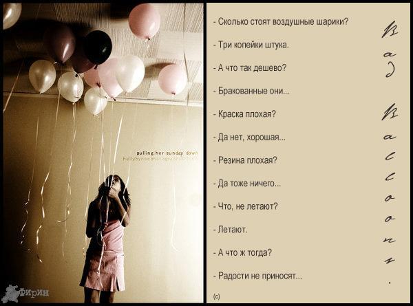 1692256_1189841663_25941869_17118448_skoka_stoyat_vozdushnuye_shariki (600x445, 35Kb)
