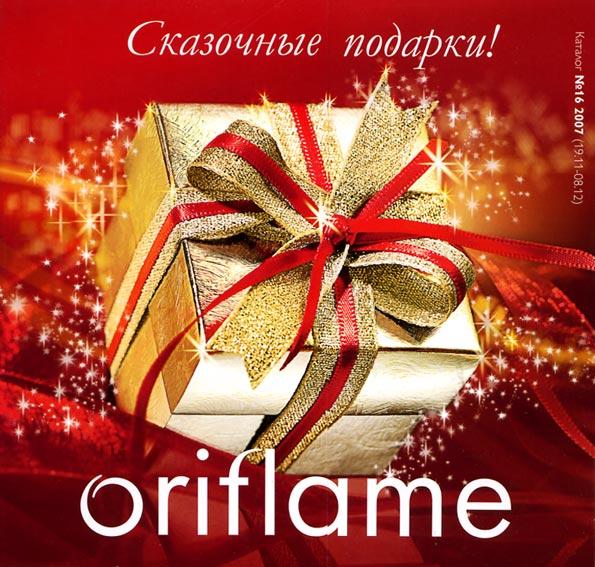 Фото подарков от орифлейм