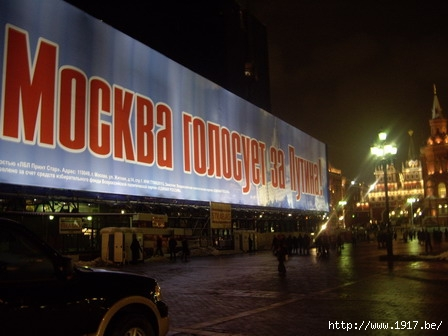 Москва голосует за Путина - новый плакат Единой России