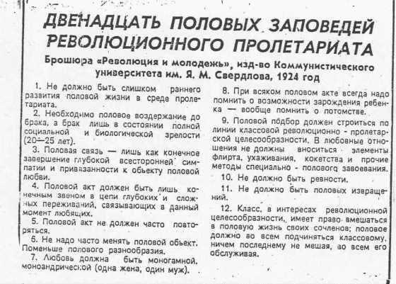 Коммунисты зовут молодежь на эротическое шоу в центре Житомира - Цензор.НЕТ 8228